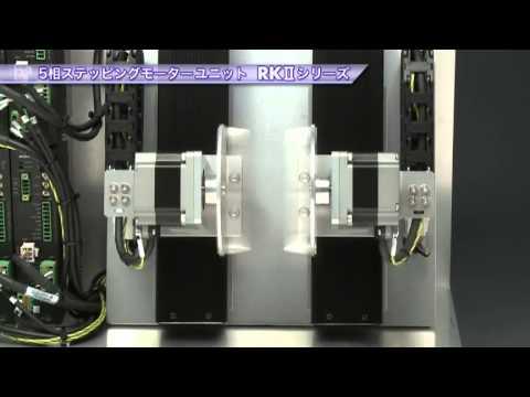 高精度な位置制御が可能なステッピングモーター