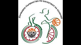 IV Държавно първенство по баскетбол на колички, Трети, финален турнир