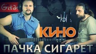 Пачка сигарет - КИНО (В. Цой) / Как играть на гитаре (3 партии)? Аккорды, табы - Гитарин