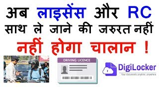 How to Download Driving Licence and RC Online in Mobile - in Hindi