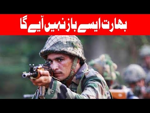 Indian fire martyrs Pakistani girl in Kashmir -  Headlines 12 PM - 3 September 2017