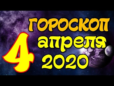Гороскоп на завтра 4 апреля 2020 для всех знаков зодиака. Гороскоп на сегодня 4 апреля 2020 Астрора