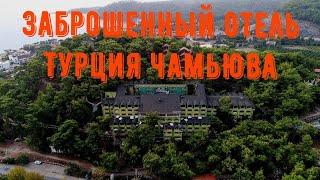 Заброшенный Отель Турции в Чамьюва