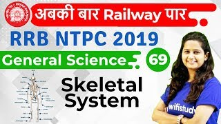 9:30 AM - RRB NTPC 2019 | GS by Shipra Ma'am | Skeletal System