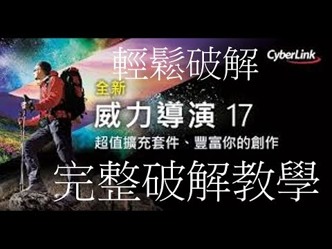 【威力導演17】完整破解教學一鍵搞定