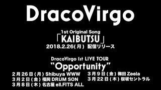 Draco Virgo