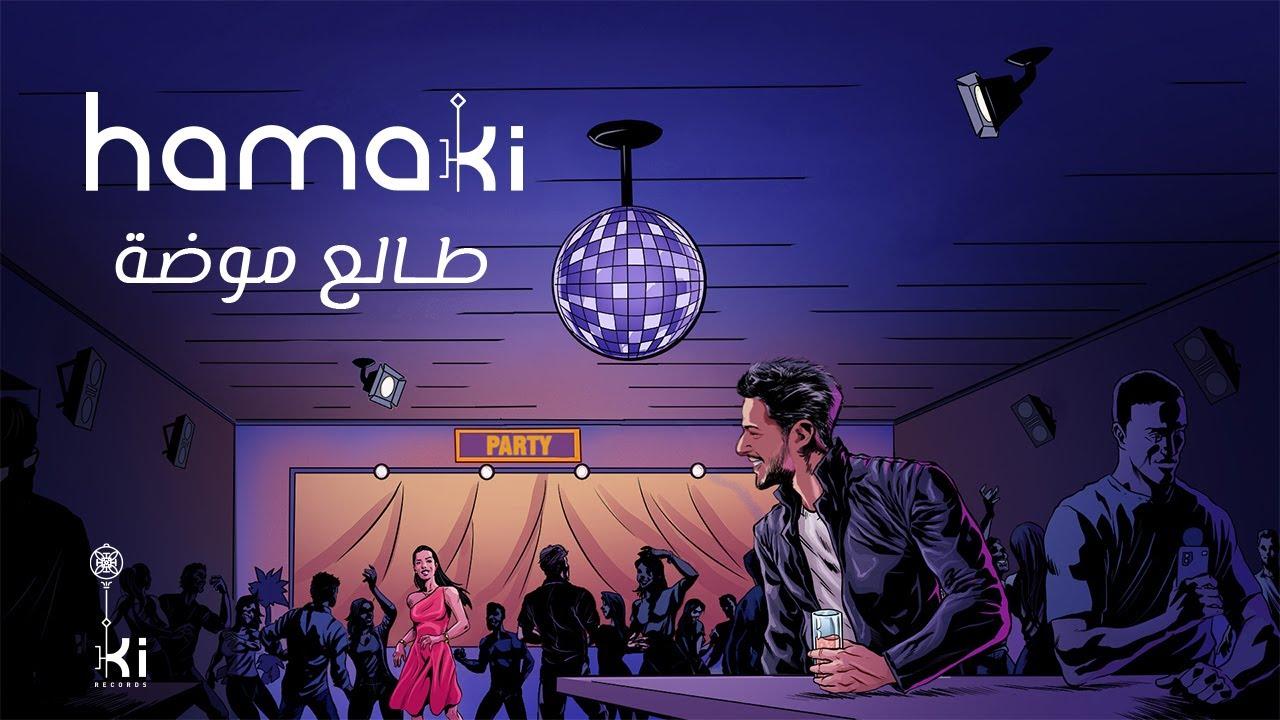 Hamaki - Talea Mooda | حماقي - طالع موضة