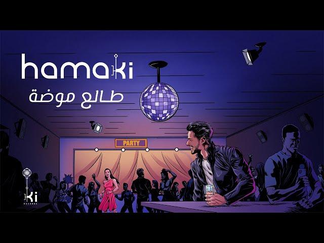 Hamaki - Talea Mooda   حماقي - طالع موضة