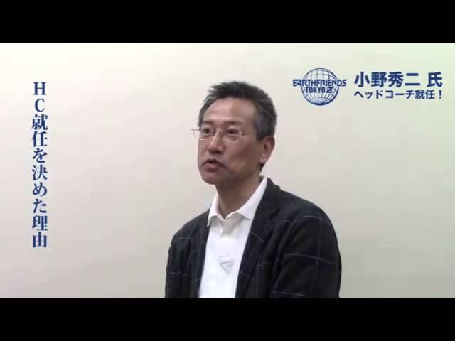 小野秀二HC就任インタビュー - YouTube