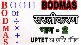 BODMAS Simplification ( सरलीकरण ) video - 2