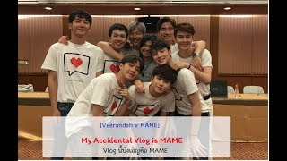 {CC ENG sub}[Veerandah x MAME] My Accidental Vlog is MAME - Vlog นี้บังเอิญ คือ MAME