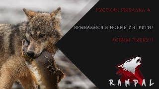 Русская рыбалка 4! Взорвем все приоритеты!!!