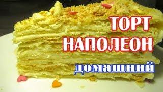 Домашний торт НАПОЛЕОН / Папа может!