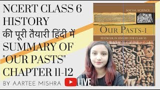 NCERT Class 6 History की पूरी तैयारी हिंदी में - Daily Lecture Series भाग 6 - Chapter 11 and 12