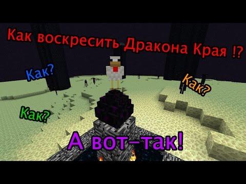 Эндер-рыцарь. / Скины для Майнкрафт / Minecraft Inside