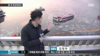 Repeat youtube video 한강서 유람선 침수…탑승 11명 전원 구조/SBS