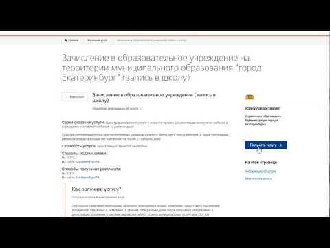 Инструкция по заполнению заявления на портале госуслуг для родителей будущих первоклассников Екатеринбурга
