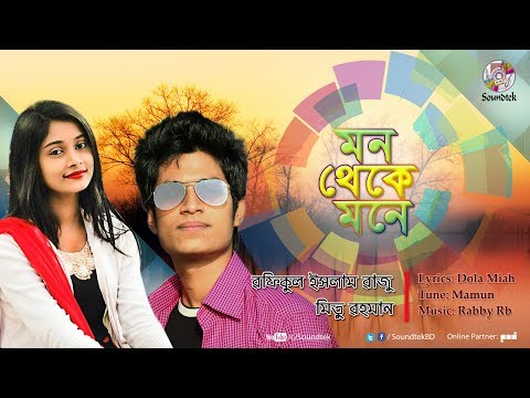 Mon theke mone (মন থেকে মনে) Raju | Mitu | Lyric Video | Soundtek