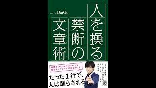 【読書】人を操る禁断の文章術/DaiGo