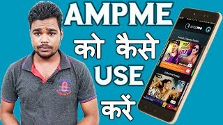 Ampme App Ko Kaise Use Kare || How To Use Ampme App IN Hindi || What Is Ampme || Technical Dilshad screenshot 2