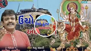Uncho Uncho Dungro Ambema No Rakesh Barot Gujrati Full Dj 2019