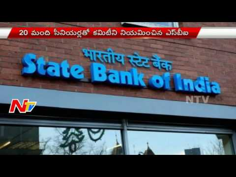 State Bank To Merge Its Associated Banks | SBI Committee With 20 Senior Members | NTV
