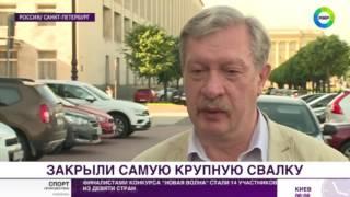 В Петербурге закрыли крупнейшую свалку, на которую жаловались Путину   МИР24