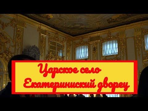 Санкт-Петербург. Пушкин, Царское село. Екатерининский дворцовый комплекс.