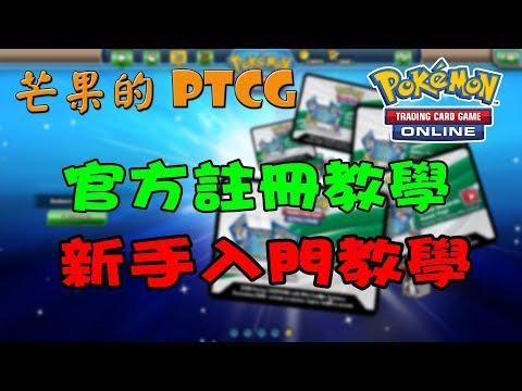 【芒果的PTCG】【教學】新手入門PTCGO 創建帳號及基本解說