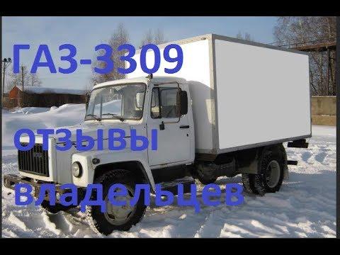ГАЗ 3309 отзывы владельцев. Обзор.