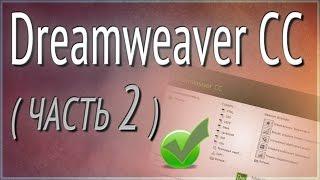 Dreamweaver CC. Знакомимся и настраиваем в Dreamweaver CC стили (часть 2)