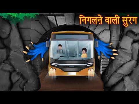 निगलने वाली सुरंग | Haunted Tunnel | Horror Stories | Hindi Kahaniya | Stories in Hindi | Stories
