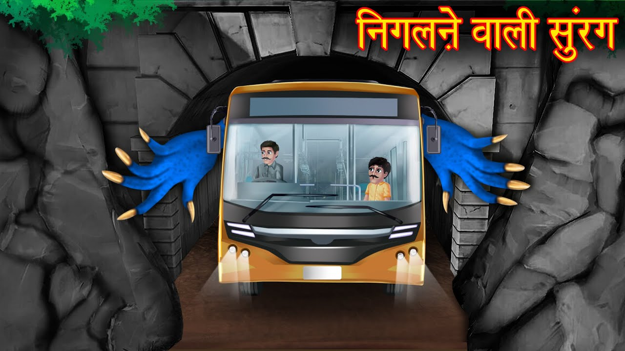 Download निगलने वाली सुरंग | Haunted Tunnel | Horror Stories | Hindi Kahaniya | Stories in Hindi | Stories