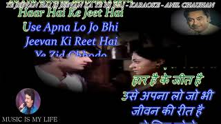 Ye Jeevan Hai - Karaoke With Scrolling Lyrics Eng. & हिंदी