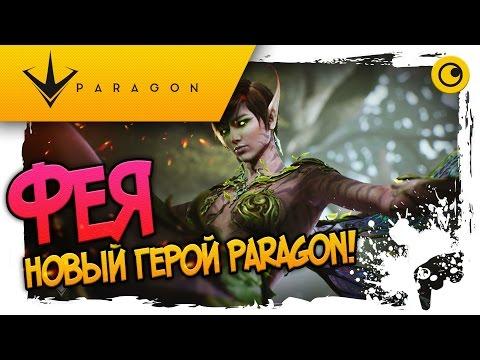 видео: ВСТРЕЧАЙТЕ! ФЕЯ! ☻ paragon ☻ НОВЫЙ ГЕРОЙ