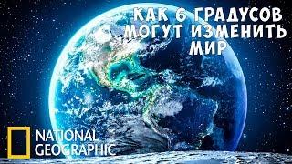 Шесть° градусов могут изменить мир | Один из возможных концов мира