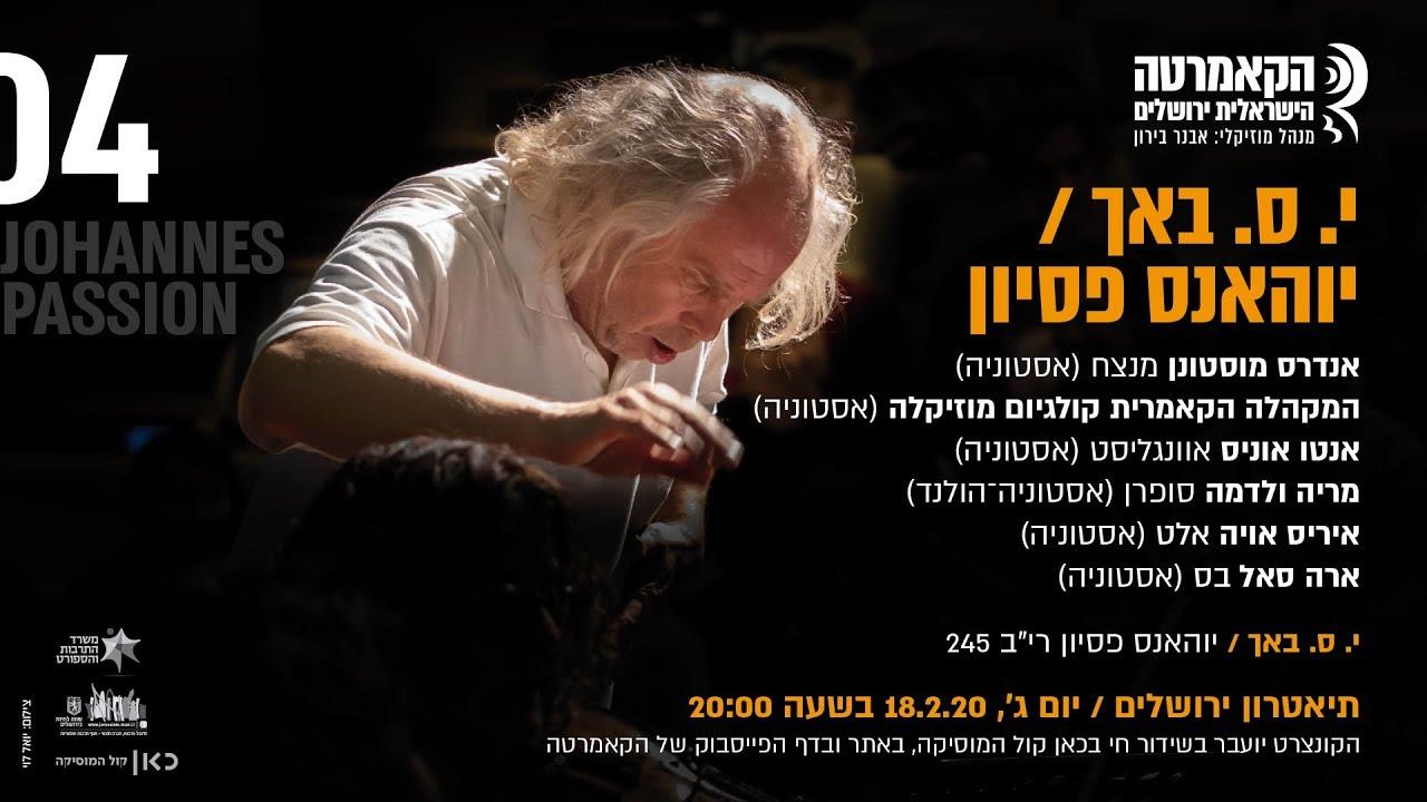 במחווה לשבוע הקדוש, יוהאנס פסיון מאת באך   הקאמרטה הישראלית ירושלים