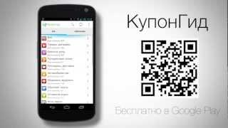 КупонГид - агрегатор скидок. Обзор AndroidInsider(, 2013-04-08T15:50:24.000Z)
