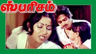 Sparisam (1982) Tamil Movie