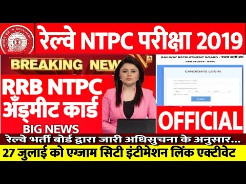 Railway NTPC CBT 1 Exam Date Fixed हुई/आज Press conference में बडी घोषणा/NTPC ADMIT CARD 2019