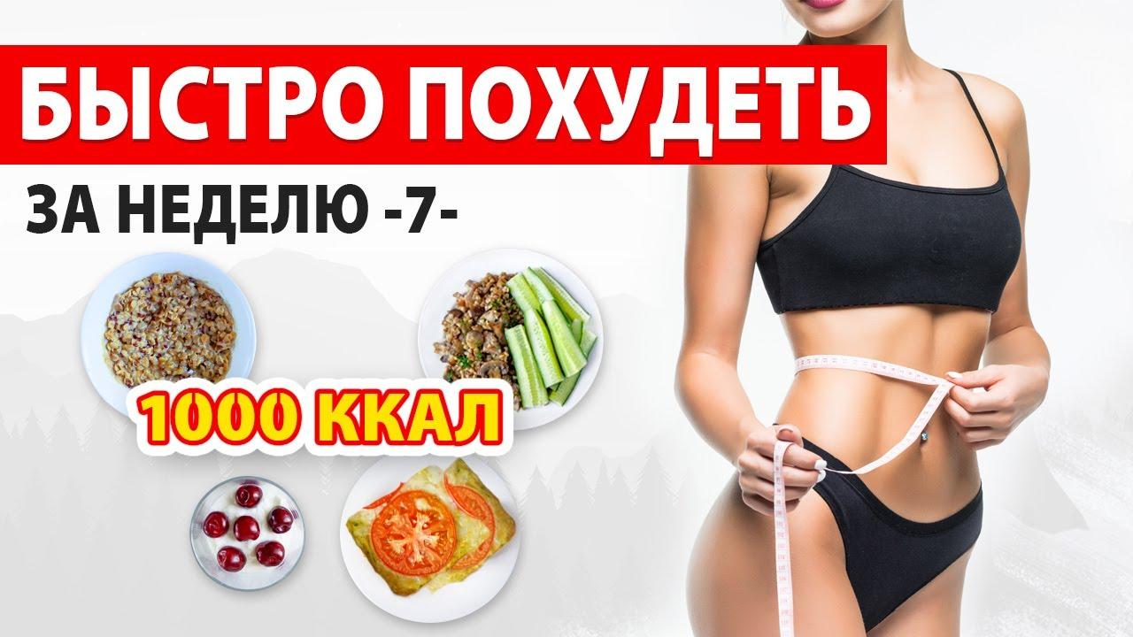 БЫСТРО ПОХУДЕТЬ за НЕДЕЛЮ -7- Рацион Питания на 1000 ккал 🔥 Марафон Похудения 🍏 Виктория Субботина