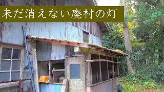 蘇る廃集落 石川県宝達志水町平床【廃村探索】