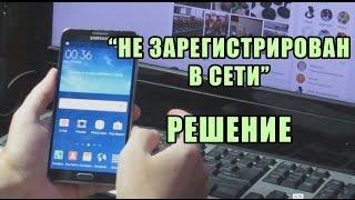 видео Что делать если телефон пишет: только экстренные вызовы/не зарегистрирован в сети (Не актуально)