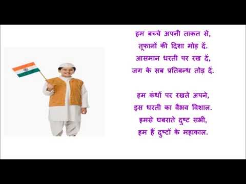 Patriotic Poem For Kids | Desh Bhakti Geet- Hum Bharat Ke Rakhvale Hai