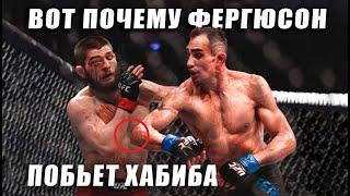 Почему Фергюсон 100% побьет Хабиба Нурмагомедова на UFC 249. Тони или Хабиб, кто победит? Разбор боя