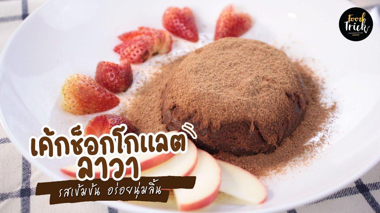 สูตรเค้กช็อกโกเเลตลาวา  รสเข้มข้น อร่อยนุ่มลิ้น [food-trick]