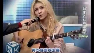 2011年Kkbox音樂互聯-戴佩妮演唱《勢在必行》