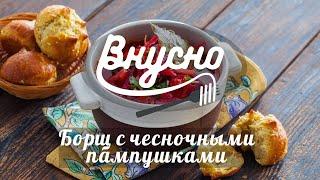 Рецепт борща с чесночными пампушками - Готовим Вкусно 360!