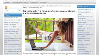Удаленная работа в интернете на дому без вложений и обмана: оплата каждый день + 7 вакансий, 4 сайта