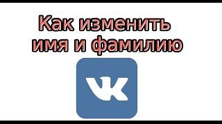 Как изменить имя и фамилию В Контакте(Видео урок о том, как изменить имя и фамилию В Контакте Подробнее: http://www.online-vkontakte.ru/2014/06/kak-izmenit-imya-familiyu-v-kontakte.html., 2015-11-27T12:38:20.000Z)
